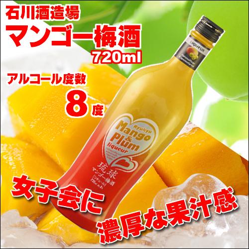 石川酒造マンゴー梅酒/8度/720ml4996273002352