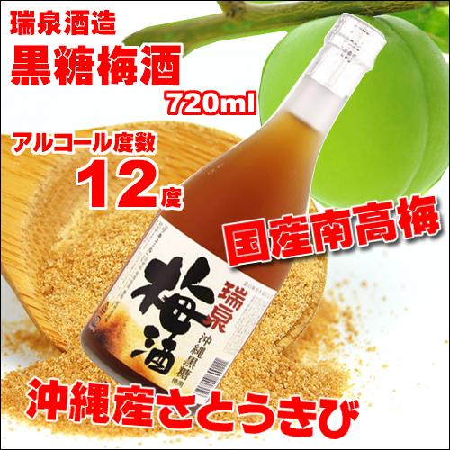 瑞泉酒造 沖縄黒糖入り梅酒/12度/720ml4955204600104
