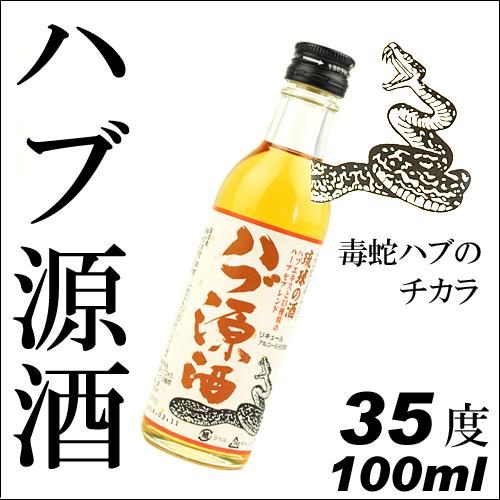 南都ハブ原酒/35度/100ml