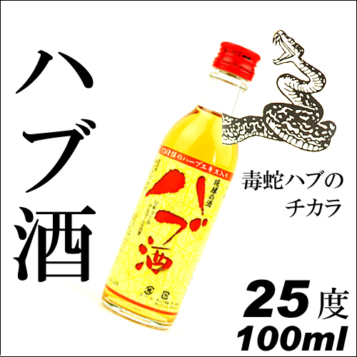 南都 琉球の酒ハブ酒/25度/100ml