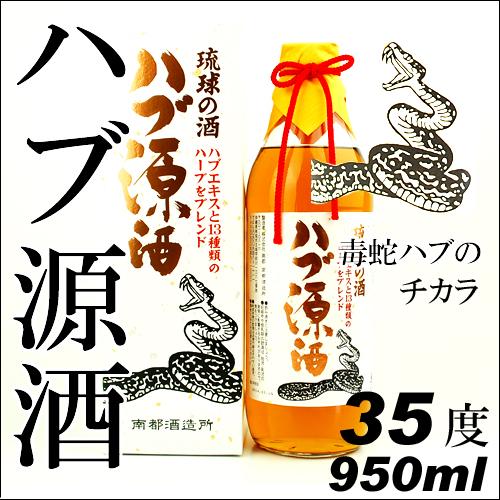 南都 ハブ原酒/35度/950ml