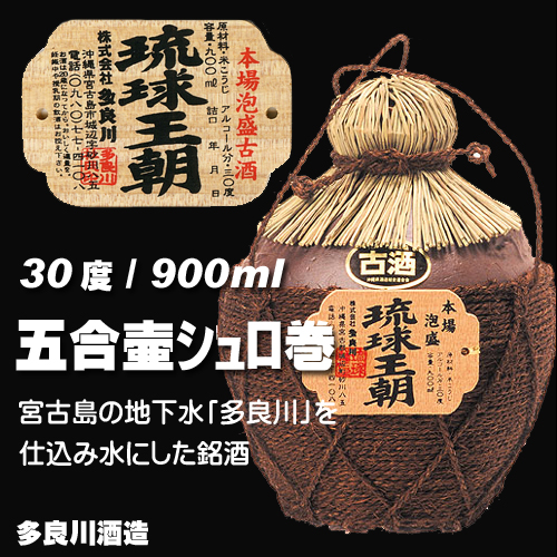 多良川 琉球王朝五合壷/30度/900ml