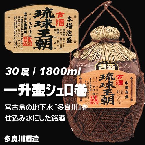 多良川 琉球王朝一升壷/30度/1800ml