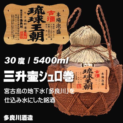 多良川 琉球王朝三升壷/30度/5400ml
