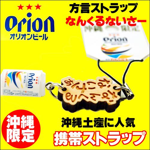 オリオン木製方言缶ストラップ なんくるないさー4562102752134