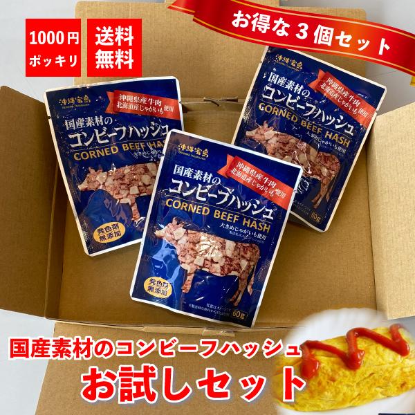 【送料無料】国産素材のコンビーフハッシュ3個 お試しセット 【ネコポス】 【限定33個販売】
