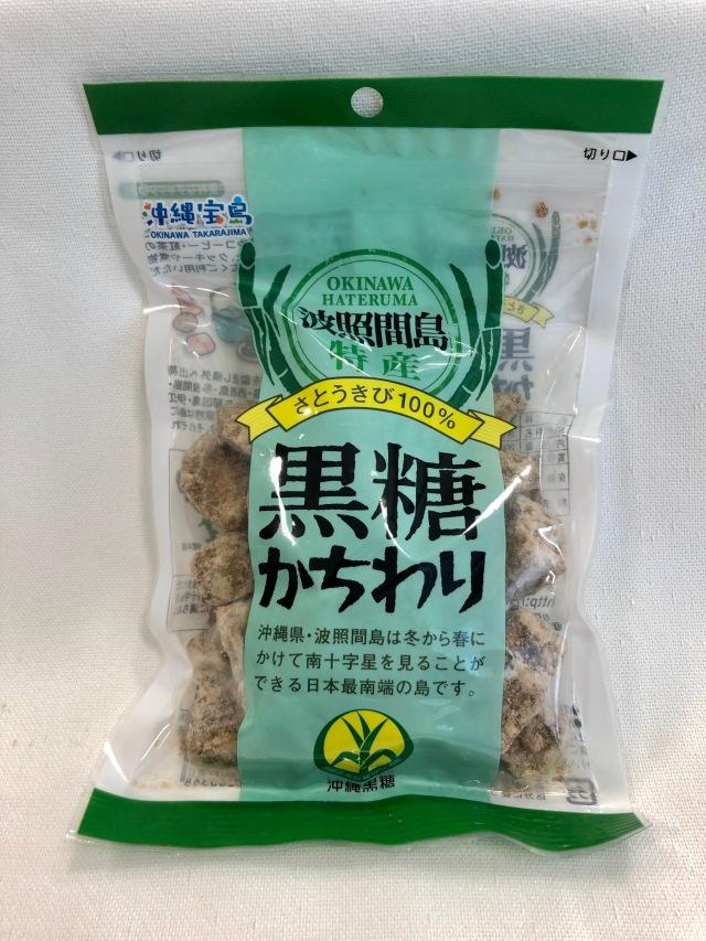 沖縄宝島 波照間島産 黒糖 かちわり 200g入り袋×12 4582112260368