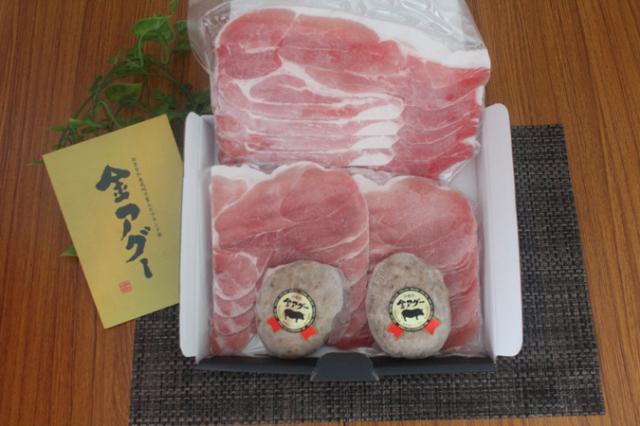 金アグー 食べ比べセット(はんばぁアグー&ウデ肉&モモ肉)