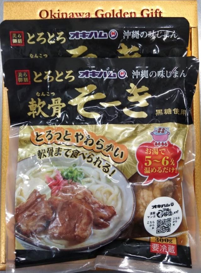 【オキハム】とろとろ軟骨ソーキ 2個セット