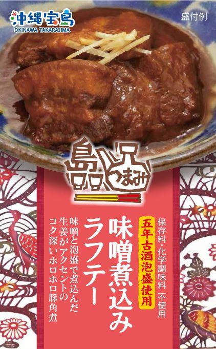 沖縄宝島  島つまみ味噌煮込みラフテー 4582112263383