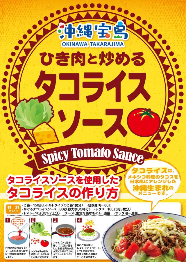 ひき肉と炒めるタコライスソース 230g 4582112263611