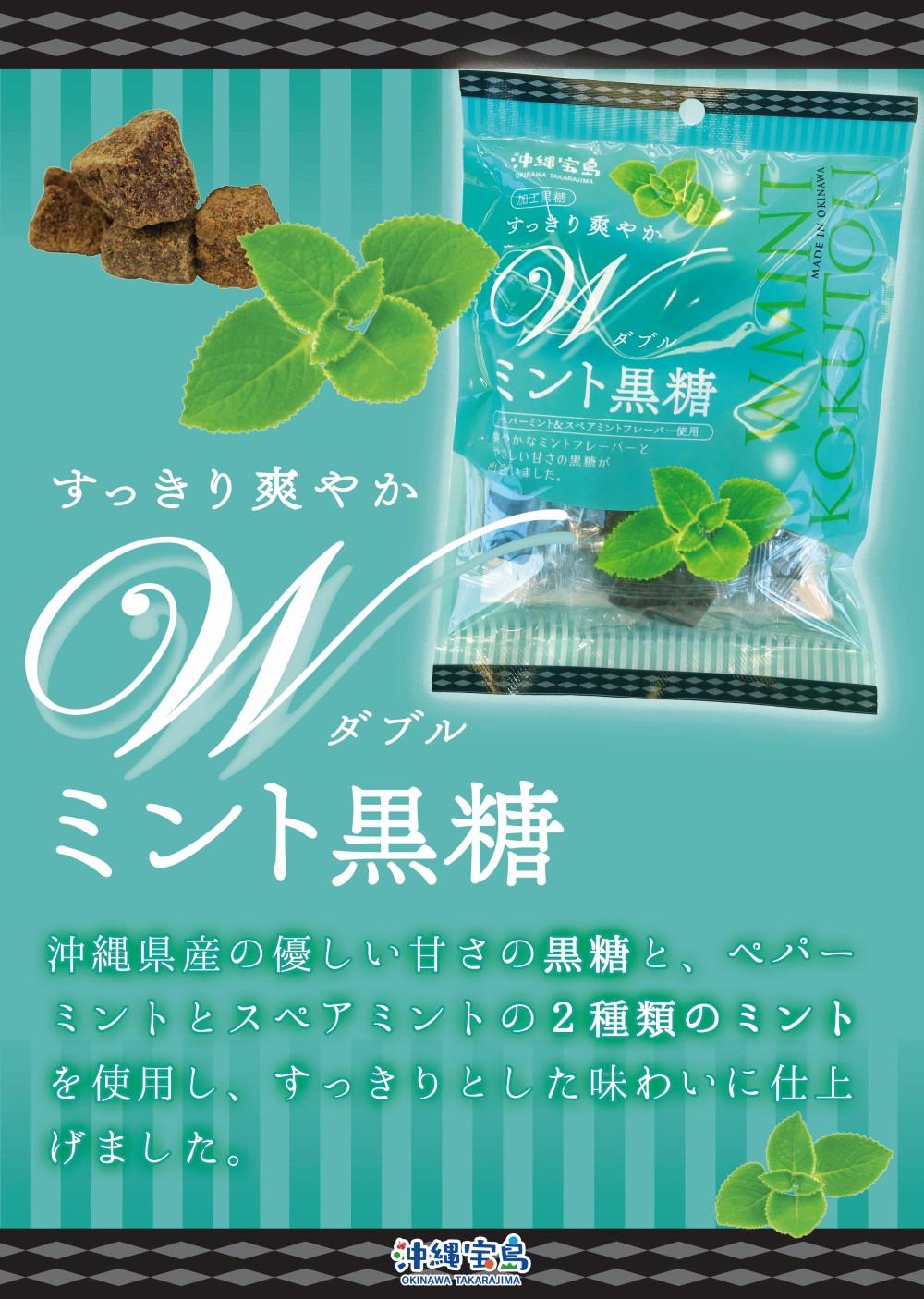 沖縄宝島 「すっきり爽やかWミント黒糖」 90g 4582112263536