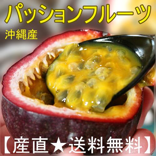 沖縄産パッションフルーツ