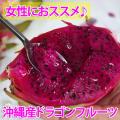 沖縄産ドラゴンフルーツ
