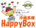 沖縄黒砂糖HappyBox