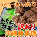 訳あり★沖縄産黒糖(バラエティー版)段ボール60サイズいっぱい!海邦商事