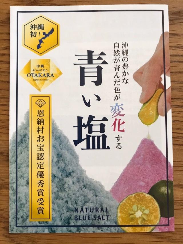 恩納村お宝認定優秀賞受賞 青い塩