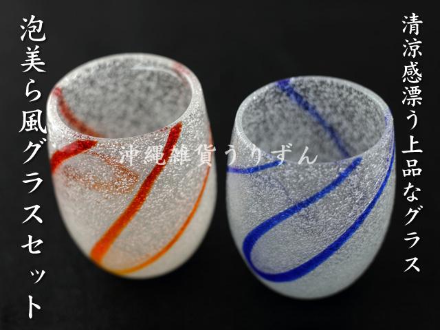 青色とオレンジ色の気泡たる形グラスペアギフトセット