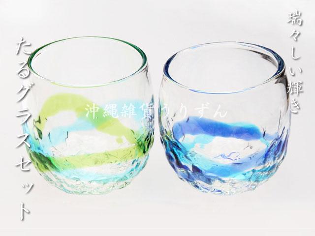 琉球ガラスのたる形グラスペアギフトセット