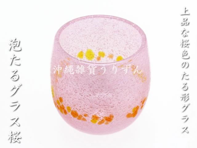 琉球ガラスの泡たるグラス桜