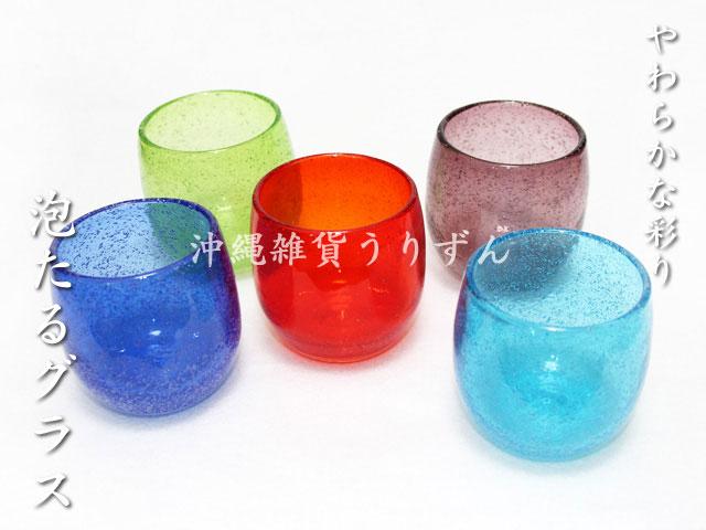 琉球ガラスの気泡たる形グラス、泡たるグラス