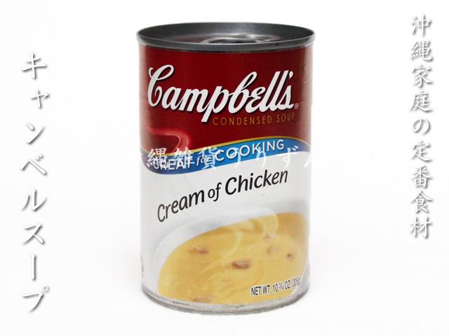 キャンベル,チキン,クリーム,スープ