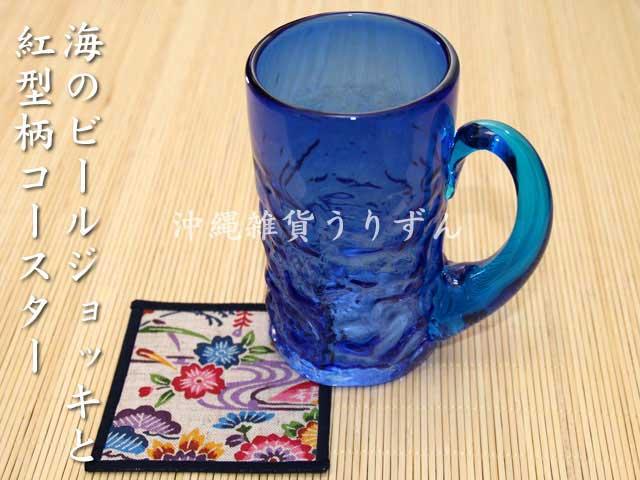 琉球ガラスの青色ビールジョッキ、海のビールジョッキと紅型柄コースターギフトセット