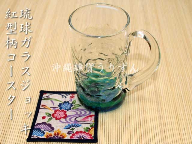 琉球ガラス,ジョッキ,紅型