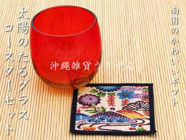 琉球ガラスの赤いたるグラスと紅型柄コースターギフトセット