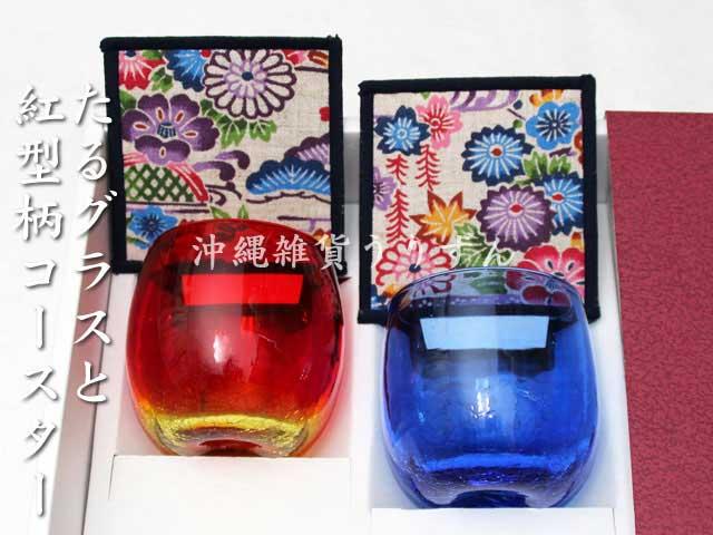 赤と青のたる形グラスと紅型柄コースターペアギフト