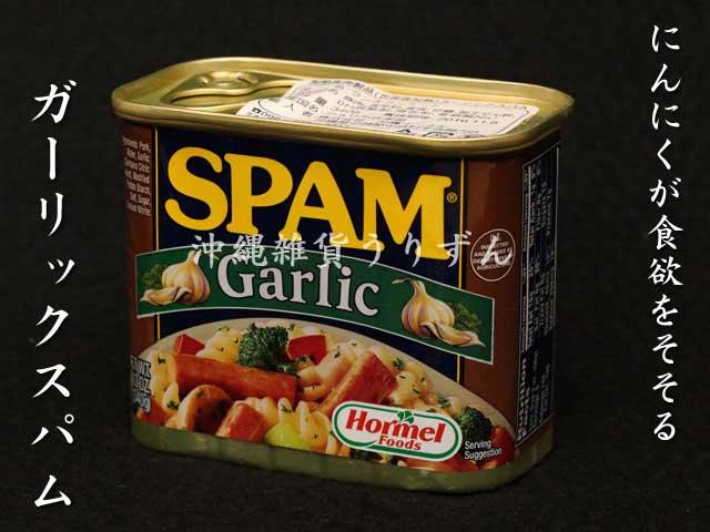 ガーリックスパム ポーク缶