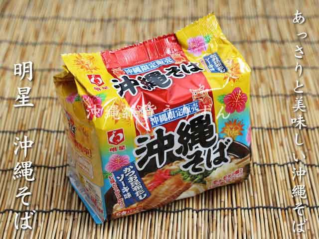 明星沖縄そば即席麺