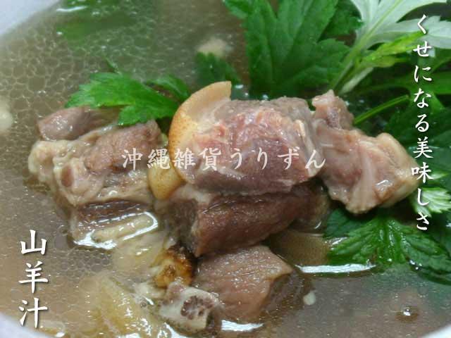 ヒージャー汁(山羊汁)、沖縄料理レトルト