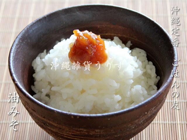 油味噌(アンダンスー)
