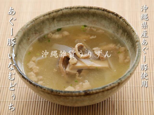 沖縄産黒豚アグーイナムドゥチ調理例
