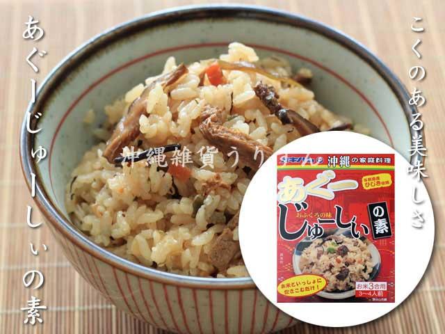 沖縄産黒豚アグーじゅーしぃーの素調理例