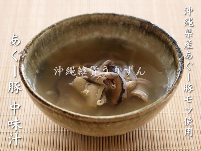 沖縄産黒豚アグー中味汁調理例