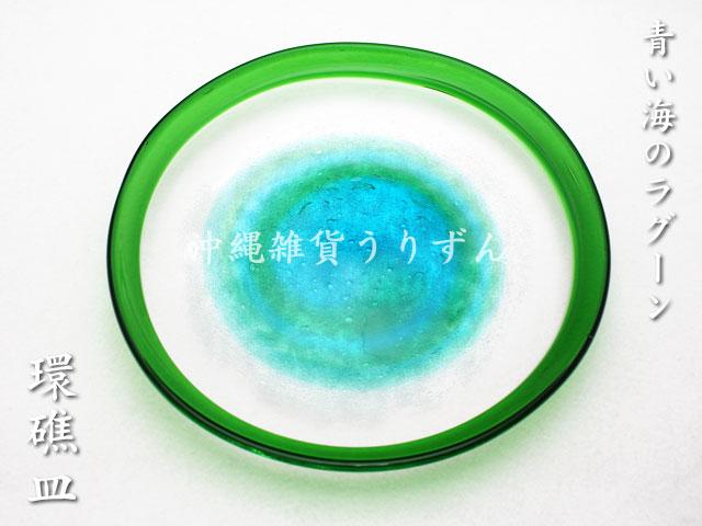 環礁皿 緑色のガラスで縁取られた大皿