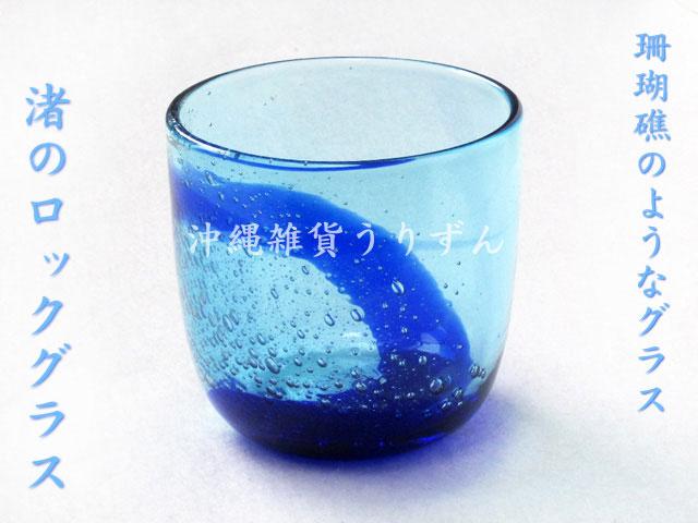 琉球ガラスのロックグラス、渚のロックグラス