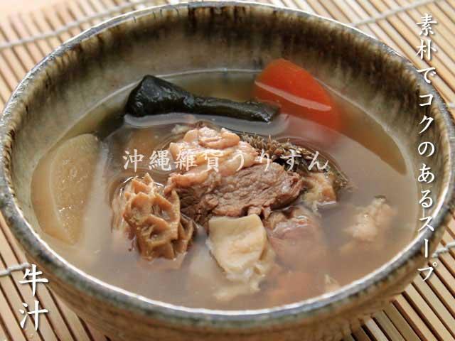 牛汁 牛モツスープ
