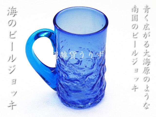 琉球ガラスの海のビールジョッキ
