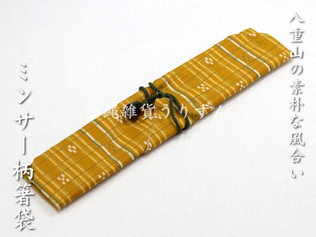 八重山ミンサー柄箸袋