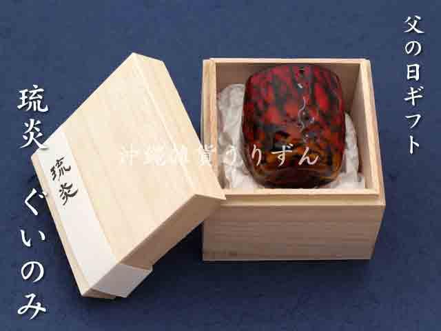 琉炎 木箱入り琉球ガラスのぐい呑み