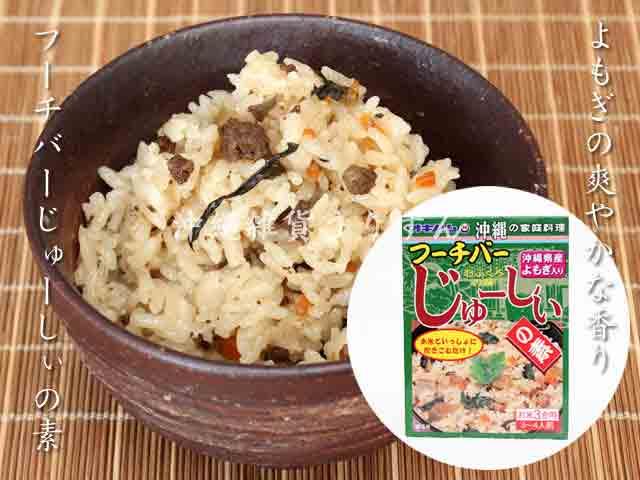 フーチバーじゅーしぃの素 沖縄の炊き込みご飯レトルト