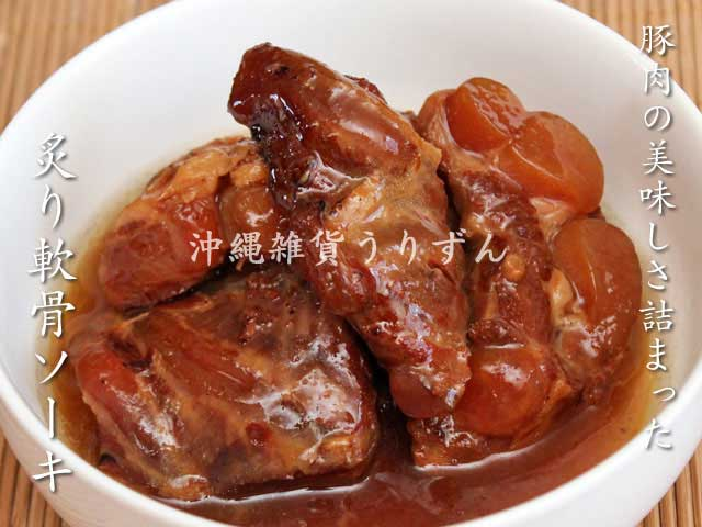 炙り軟骨ソーキ 沖縄料理レトルト