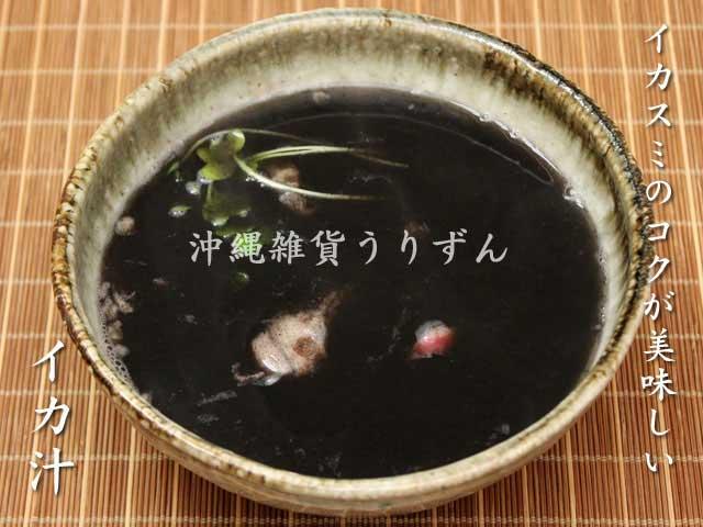 イカ汁 コクのある黒いスープ