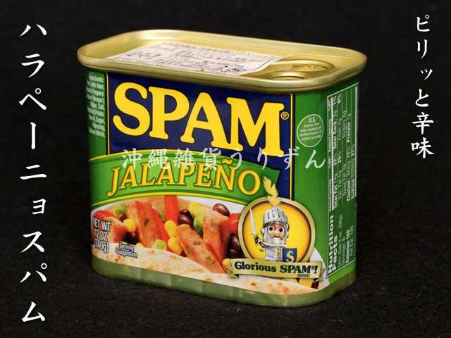 ハラペーニョスパム ポーク缶