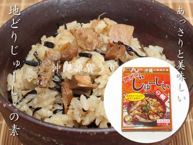 地どりじゅーしぃの素 沖縄炊き込みご飯レトルト