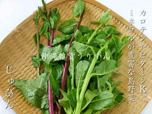 ツルムラサキ 沖縄の島野菜