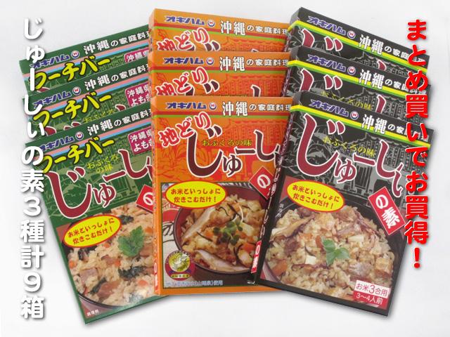 沖縄の炊き込みご飯じゅーしぃセット